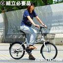 折りたたみ自転車 カゴ付き 20インチ 送料無料 ライト・カギセット シマノ6段変速 KAZATO カザト FKZ-206