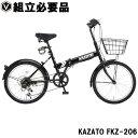 折りたたみ自転車 折り畳み自転車 カゴ付き 20インチ ライト・カギセット シマノ6段変速 KAZATO カザト FKZ-206
