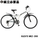 折りたたみ自転車 26インチ 送料無料 マウンテンバイク MTB シマノ6段変速 Wサス KAZATO カザト MKZ-266