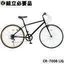 クロスバイク 700c(約27インチ) 自転車 超軽量 アルミフレーム シマノ6段変速 CR-7006 LIG