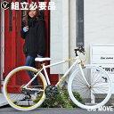 【セール特価】クロスバイク 送料無料 700C(約27インチ) 自転車 シマノ7段変速 サムシフター 超軽量 アルミフレーム アルミペダル クイックリリース LIG MOVE