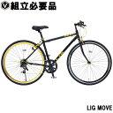 クロスバイク 700c(約27インチ) 自転車 シマノ7段変速 超軽量 アルミフレーム クイックリリース クロスバイク 自転車 LIG MOVE