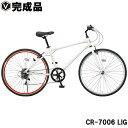 クロスバイク 完成品 自転車 700c(約27インチ) 超軽量 アルミフレーム シマノ6段変速 CR-7006 LIG 【通勤 通学 車体 本体 おしゃれ おすすめ 初心者 人気 街乗り】