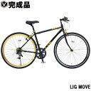 【完成品】自転車 クロスバイク 700c シマノ7段変速 超軽量 アルミフレーム LIG MOVE