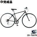 クロスバイク 完成品 700C(約27インチ)自転車 シマノ7段変速 ライトセット クイックリリース Raychell レイチェル CR-7007R