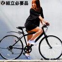 クロスバイク 26インチ 送料無料 自転車【スマホホルダープ...