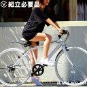 【指定商品大幅値下げ中】クロスバイク 自転車 26インチ シマノ製6段変速 ライ