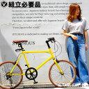 ミニベロ 自転車 20インチ 送料無料シマノ7段変速 LEDライト・カギセット ALTAGE アルテージ AMV-001
