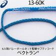 アシックス(asics) バレーボールネット取替ロープ ベクトラン 13-60K
