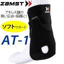 足首サポーター ザムスト 腱とかかとを安定させ、アキレス腱をサポート AT-1