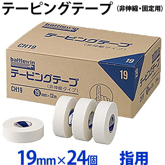 【指用】テーピングテープ(非伸縮・固定用) 箱売...の商品画像