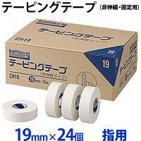 【指用】テーピングテープ(非伸縮・固定用) 箱売り19mm×24個入りの画像