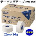 【手首用】テーピングテープ(非伸縮・固定用) 箱売り25mm×24個入り