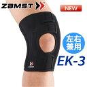 膝サポーター ザムスト(zamst) ヒザサポーター(ソフトサポート) ブラック EK-3 <左右兼用・1個入り>