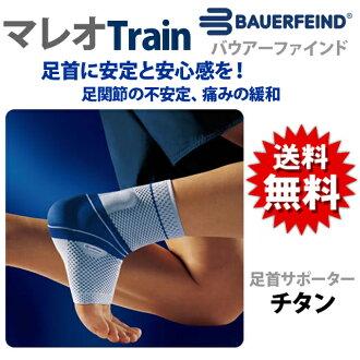 BAUERFEIND Malleo 火車排球護踝 / MAREOTRAIN / 鈦 /