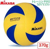 370g トレーニング5号 バレーボール ボール / バレーボール ミカサの画像