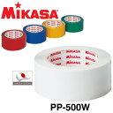 ミカサ ラインテープ [PP-500] 50mm×50m×2...
