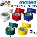 ポリラインテープ pt5w / モルテン pt5w / ポリラインテープ 50mm / ラインテープ モルテン