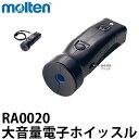 モルテン(molten) 電子ホイッスル(大音量タイプ) R