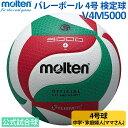 バレーボール4号 / バレーボール モルテン ボール / バレーボール ボール 公式 / バレ