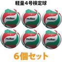 【送料無料・送料込み】バレーボール モルテン ボール 軽量4号 6個 公式