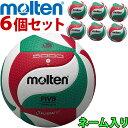 【送料無料・送料込み】バレーボール 5号球 6個 (ネーム入り) モルテン ボール 公式