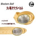 牛革ベルト 革 本革 ヌメ革 スタンプワーク ウエスタンベルト オーバルバックル 日本製 ハンドクラフト