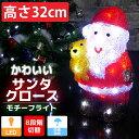 可愛いサンタ32cm くま クリスマス LEDイルミネーショ...