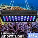 【エントリーでP最大14倍&対象商品で使えるクーポン配布 17日まで】静音性パワーアップ! 水槽照明 海水魚 サンゴ水槽 珊瑚 熱帯魚 水草 165W LED アクアリウムライト 調光 省エネ 長寿命 【QL-16】
