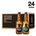 24BottlesSet(330ml×24本)【ボイジャーブルーイング(クラフトビール・地ビール)飲み比べギフトセット】