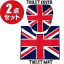 アメリカン トイレマット & カバー 2点 セット ユニオンジャック イギリス国旗 ロック 雑貨 トイレマット トイレカバー トイレマットセット トイレ ファブリック インテリア アメリカ 国旗 UK