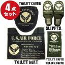 アメリカン トイレマット & カバー 4点 セット U.S. AIR FORCE USエアフォース USAF アメリカ 雑貨 アメリカン雑貨 トイレマット トイ...