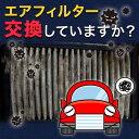 エアフィルター レガシィB4 BLE BL5 BL9 ('03/06-'09/05) (純正品番:16546-AA120)[定形外郵便送料無料] エアクリーナー スバル