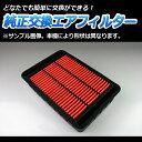 エアフィルター マツダスピードアクセラ BL3FW (09/06-) (純正品番:LF50-13-Z40A) [誰でも簡単 純正交換品 燃費向上に] エアクリーナー マツダ