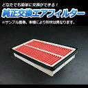 エアクリーナー マツダ MPV LWFW LW3W ('02/04-'06/02) (純正品番:RF4F-13-Z40)[定形外郵便送料無料 1000円 ポッキリ]