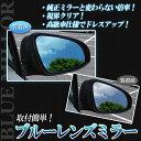 ブルーレンズドアミラー スズキ MRワゴン MF33S '11/01〜 【メ】