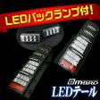 【送料無料】(沖縄除く)[MBRO]ジムニー JB23 LEDテールランプ レビューでバックランプのおまけ付き MBRO製1年保証あり ブラックリム