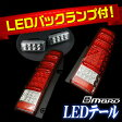 【送料無料】(沖縄除く)[MBRO]ジムニー JB23 LEDテールランプ レビューでバックランプのおまけ付き MBRO製1年保証あり レッド