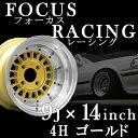フォーカスレーシング 14インチ アルミホイール 9J -25 114.3 4H GOLD 新品2本セット【ゴールド 旧車 FOCUS RACING 4穴 ハコスカ ケンメリ】
