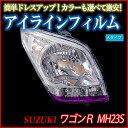 アイラインフィルム スズキ ワゴンR MH23S Aタイプ [メ]