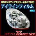 アイラインフィルム トヨタ パッソ KGC30 KGC35 NGC30 Aタイプ [メ]