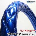 ハンドルカバー プロフィア エナメルブルー 2HS 「ステアリングカバー 日本製 極太 内装品 日野 HINO」