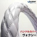ハンドルカバー ヴォクシー エナメルホワイト M 「ステアリングカバー 日本製 内装品 トヨタ TOYOTA」