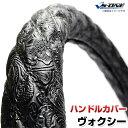 ハンドルカバー ヴォクシー 和彫ブラック M 「ステアリングカバー 日本製 内装品 トヨタ TOYOTA」