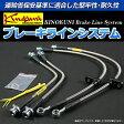 キノクニ ブレーキラインシステム 日産 180SX S14 ターボ スチール製 【メーカー品番】KBN-005