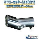 マフラーカッター S2000 シングル シルバー 「AX001 汎用 ステンレス 角度調節 ホンダ あす楽対応」