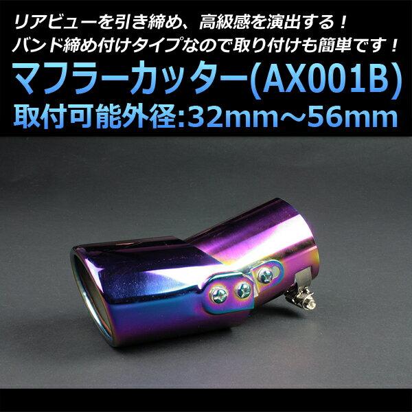 マフラーカッター「AX001B」ホンダフィット「カー用品外装パーツ吸気系パーツステンレス製社外マフラ