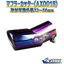 マフラーカッター 「AX001B」 汎用品 「カー用品 外装パーツ 吸気系パーツ ステンレス製 社外マフラー 角度可動式 虹色」 「あす楽対応」 「送料無料」