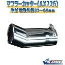 マフラーカッター S2000 シングル 下向き シルバー 「AX226 汎用 ステンレス ホンダ あす楽対応」