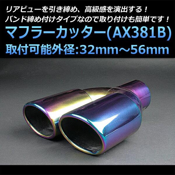 「あす楽対応」マフラーカッター[AX381B]ルークス「カー用品外装パーツ吸気系パーツステンレス製2